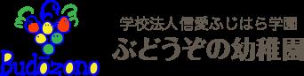 埼玉県越谷市の学校法人信愛ふじはら学園